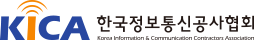 KICA Korea Information & Communication Contractors Association